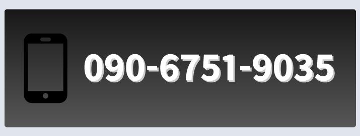 リフレイン 電話で応募